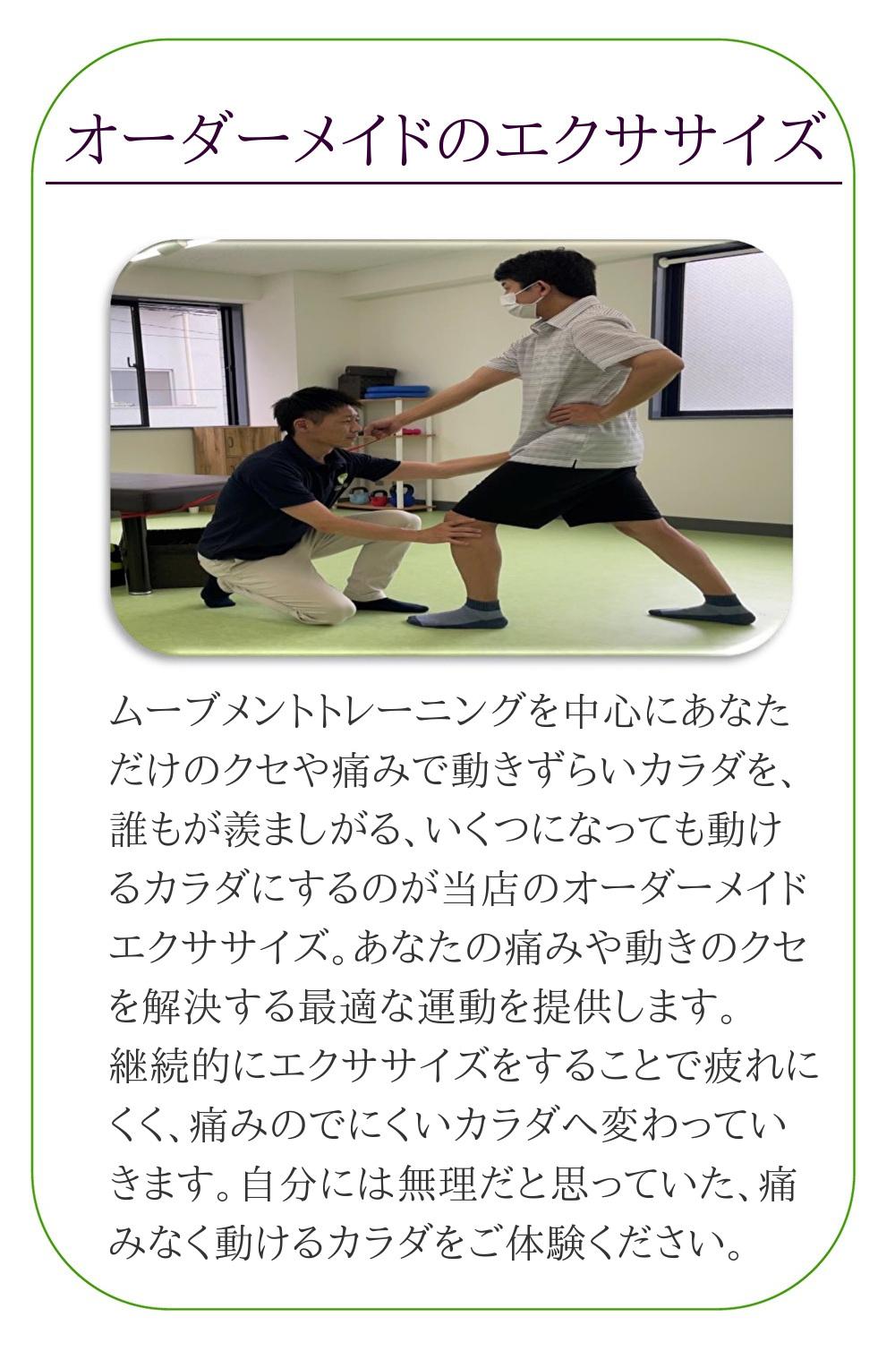 オーダーメイドトレーニング
